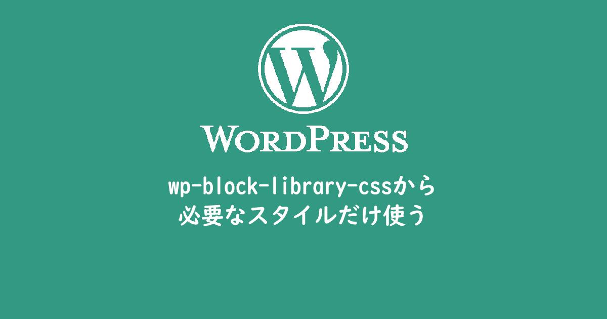 wp-block-library-cssから必要なスタイルだけ使う