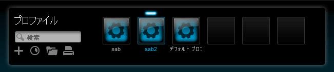 プロファイルの保存場所2