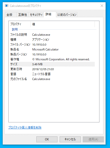 Calculator.exeの詳細情報