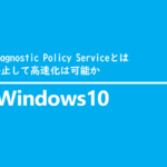 Diagnostic Policy Serviceとは