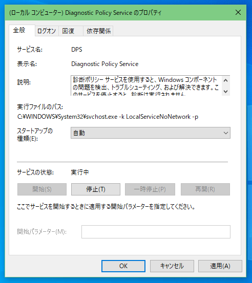 Diagnostic Policy Serviceのプロパティ