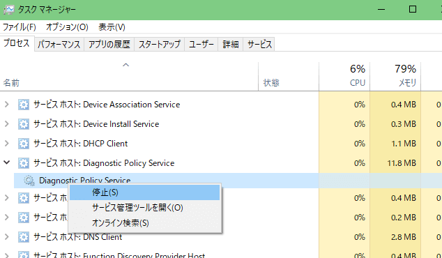 Diagnostic Policy Service機能の一時停止