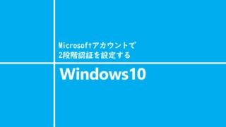 Microsoftアカウントで2段階認証を設定する