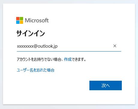 Microsoftアカウントへの切り替え手順1、メールアドレスの入力