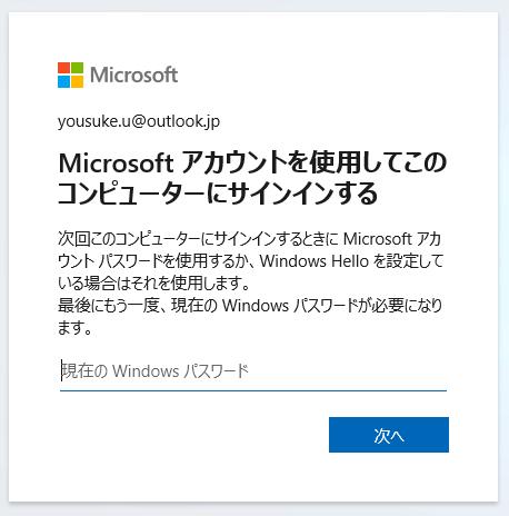 Microsoftアカウントへの切り替え手順3、Windowsパスワードの入力