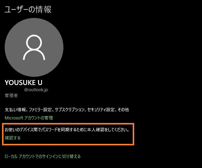 Microsoftアカウントへの切り替え手順6、同期用の再確認