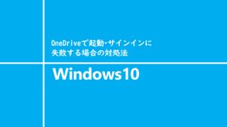 OneDriveの起動・サインインに失敗する場合の対処法