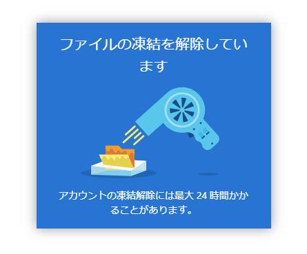 OneDriveのアカウントの凍結を解除
