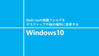 OneDriveの同期フォルダをデスクトップや他の場所に変更する