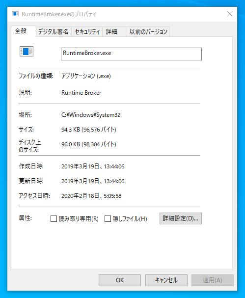 RuntimeBroker.exeのプロパティ情報