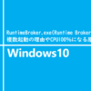 RuntimeBroker.exe(Runtime Broker)とは