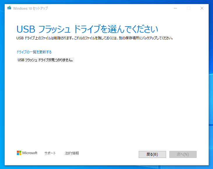 USBフラッシュドライブの選択