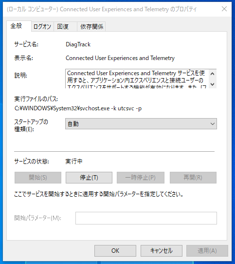 UtcSvc(Connected User Experiences and Telemetry)のプロパティ情報