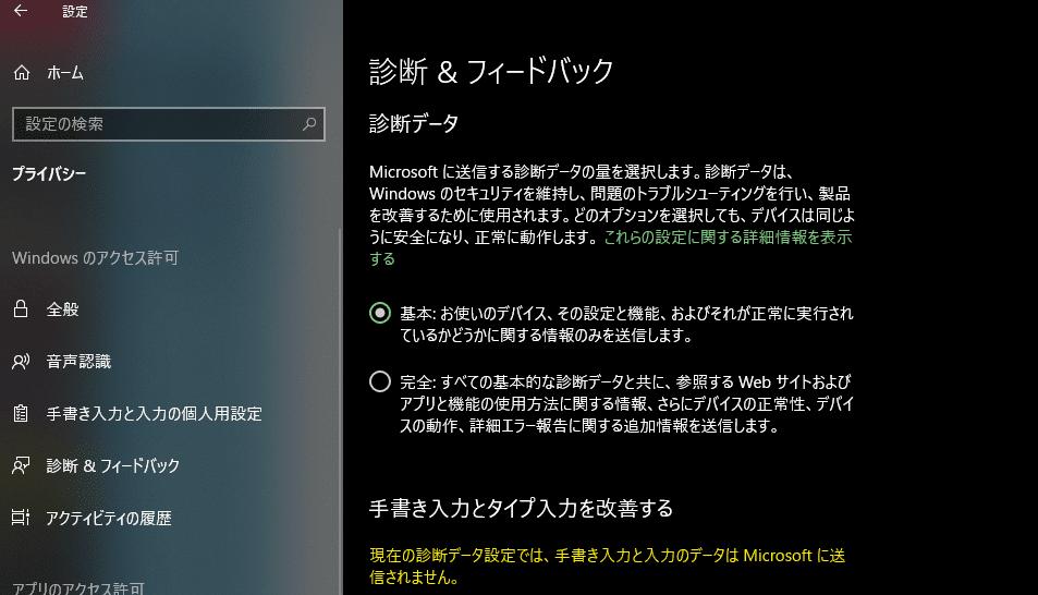 Windows設定の「プライバシー」項目で切り替える