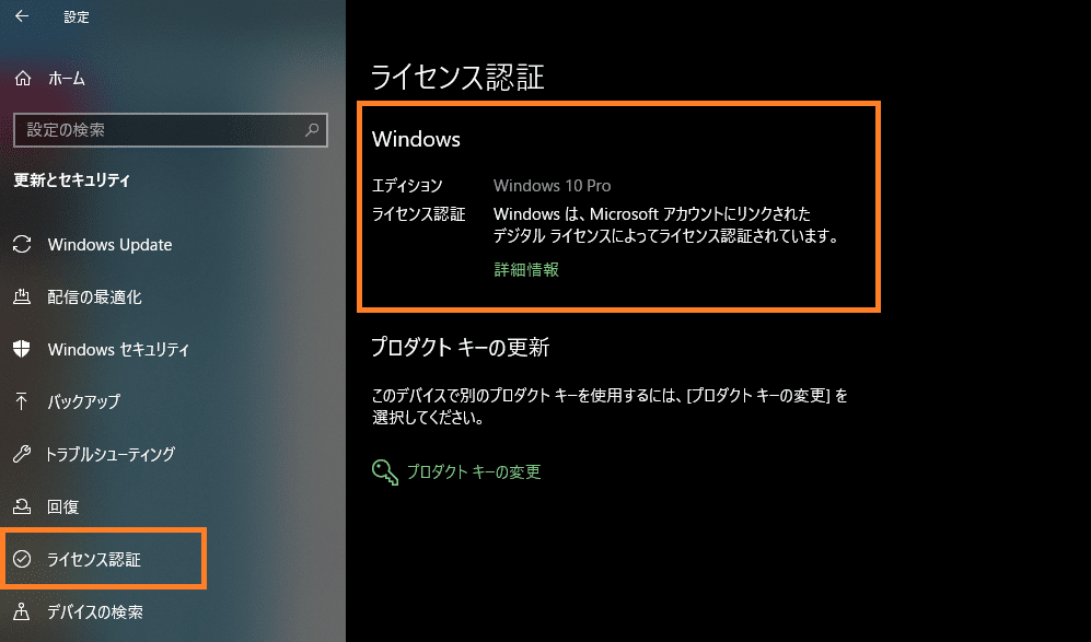 Windows10でデジタルライセンスを確認