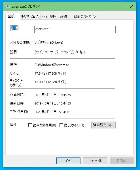 csrss.exeのプロセス情報