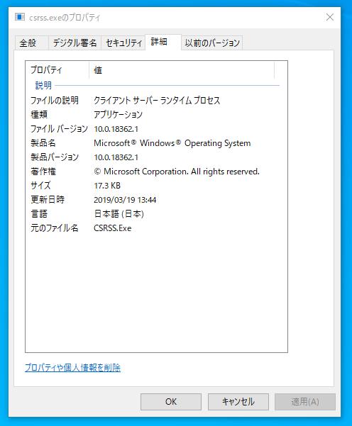 csrss.exeの詳細情報