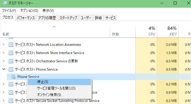 サービス ホスト sysmain 無効