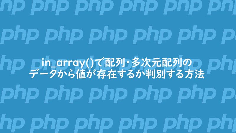 in_array()で配列・多次元配列のデータから値が存在するか判別する方法