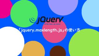 jquery.maxlength.jsの使い方