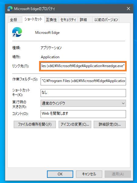 ショートカットアイコンから起動するプロファイルを変更する