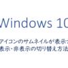ファイルアイコンのサムネイルが表示されない、表示・非表示の切り替え方法