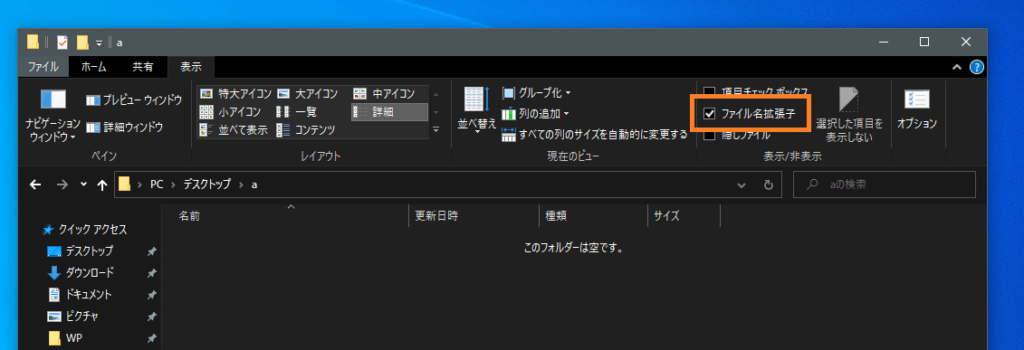 ファイル名拡張子のチェック