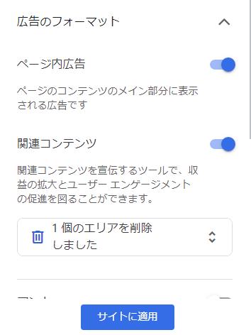ページ右下にある「サイトに適用」をクリックして完了