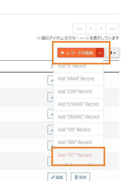 レコードの追加