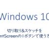 切り取り&スケッチをPrintScreenの1ボタンで使う方法