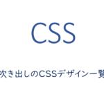 吹き出しのCSSデザイン一覧