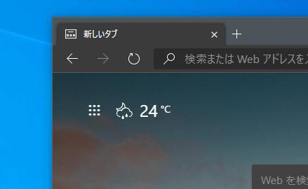 天気と気温