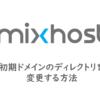 mixhostの初期ドメインのディレクトリを変更する方法