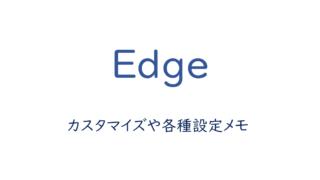 新Edgeのカスタマイズや各種設定メモ