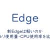 新Edgeは軽いのか、Chrome・Vivaldiと比較