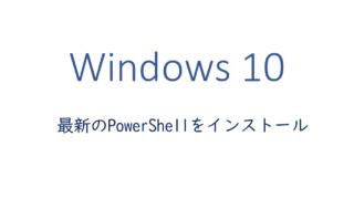 最新のPowerShellをインストール