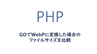 GDでWebPに変換した場合のファイルサイズを比較