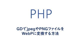 GDでjpegやPNGファイルをWebPに変換する方法