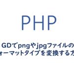 GDでpngやjpgのフォーマットタイプを変換する方法