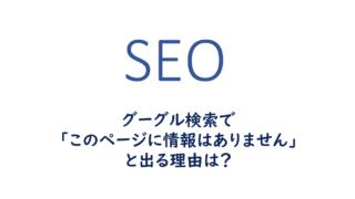Google検索で「このページの情報はありません。」と出る理由は