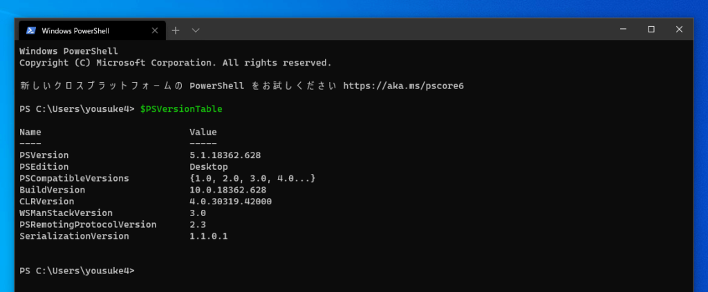 PowerShellのバージョン確認、5.1.1のまま