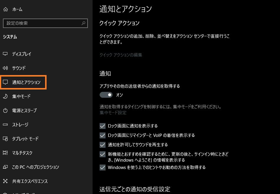 Windows10設定、通知とアクション