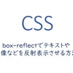 box-reflectでテキストや画像などを反射表示させる方法