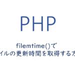 filemtime()でファイルの更新時間を取得する方法