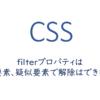 filterプロパティは子要素、疑似要素で解除はできない