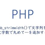 mb_strimwidth()で文字列を指定文字数で丸めて…を追加する方法
