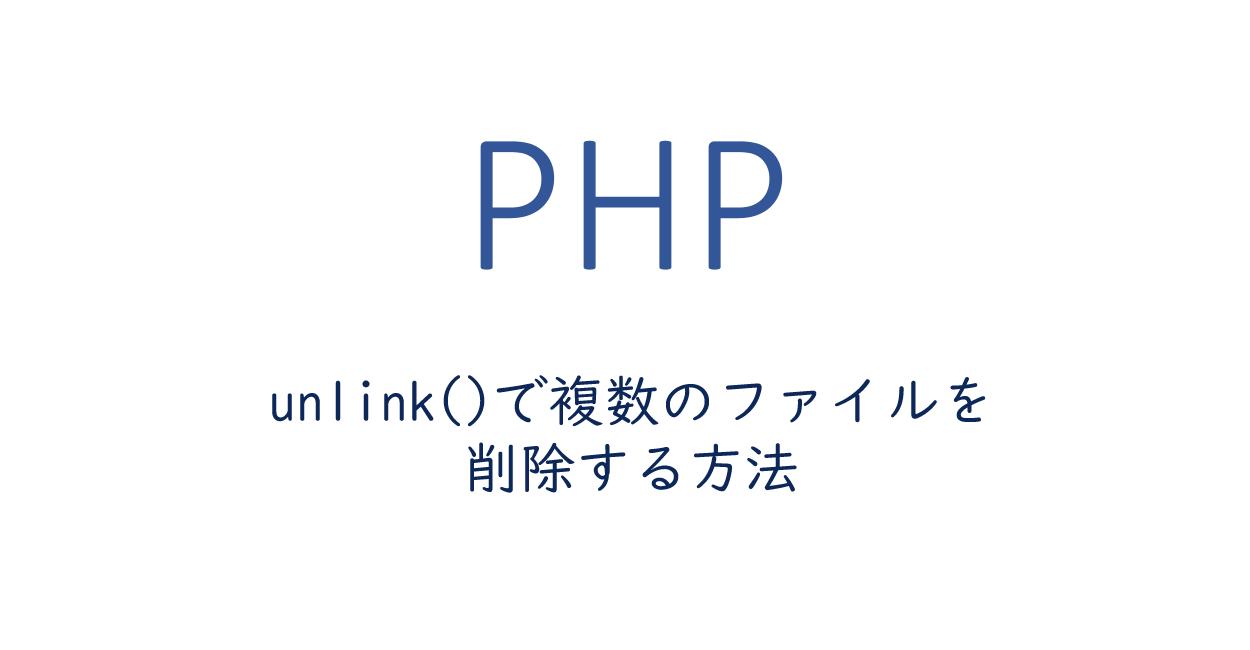 unlink()で複数のファイルを削除する方法