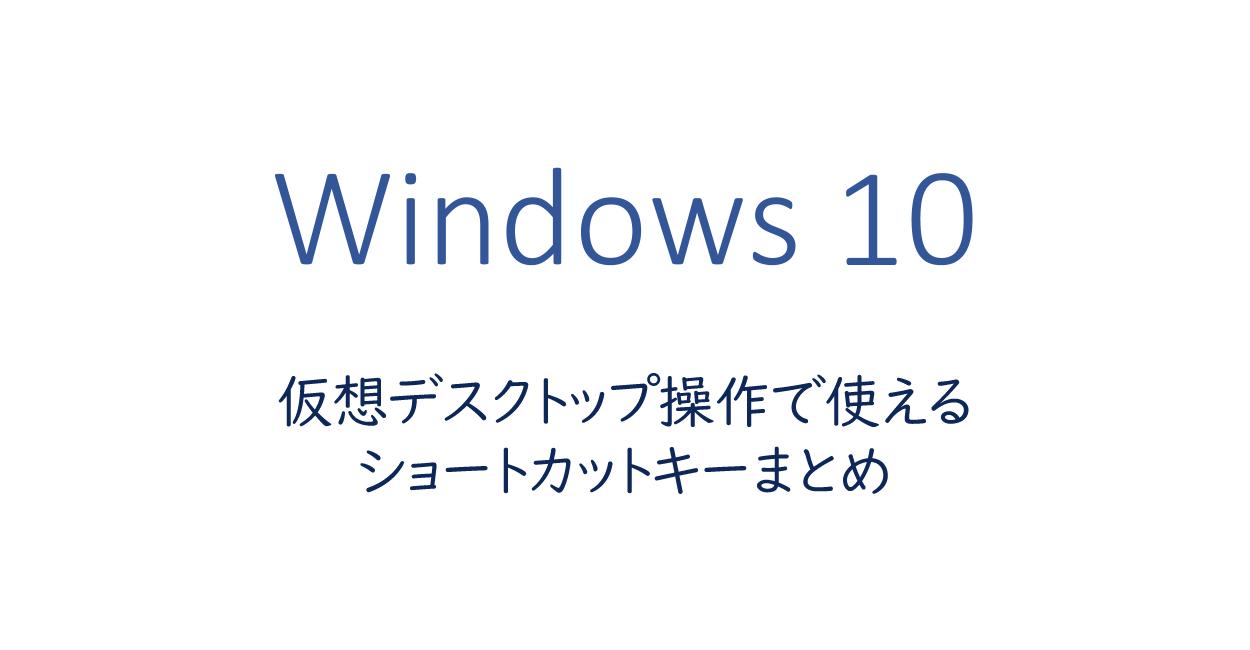 仮想デスクトップ操作で使えるショートカットキーまとめ