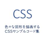 色々な図形を描画するCSSサンプルコード集