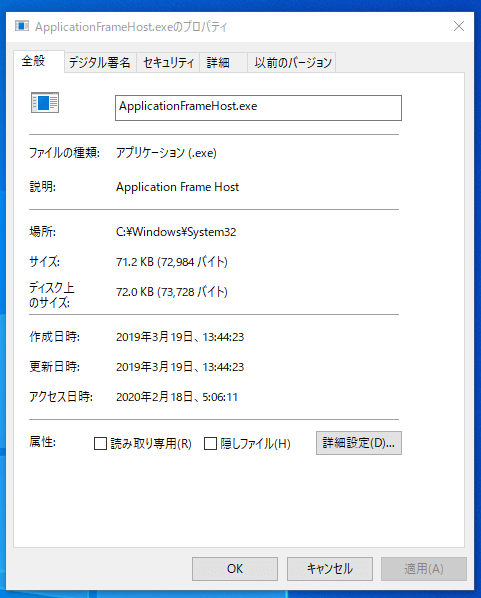 ApplicationFrameHost.exeの基本情報